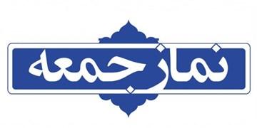 نمازجمعه فردا در بوشهر برگزار نمیشود