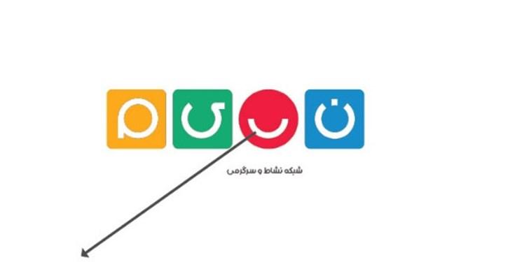 ادعای مهمان برنامه «بی انتها» تکذیب شد/ شبکه نسیم: پیگیری حقوقی می کنیم