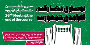 سی و ششمین نشست اتحادیه دفتر تحکیم وحدت در تبریز برگزار میشود