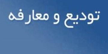 امیر ارجمند، سرپرست میراث فرهنگی، صنایع دستی و گردشگری استان زنجان شد