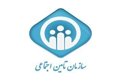 کاهش خدمات حضوری تامین اجتماعی آذربایجانغربی