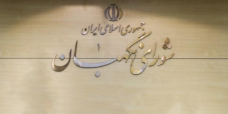 شورای نگهبان مصوبه مجلس برای الزام دولت به پرداخت یارانه کالاهای اساسی را تأیید کرد
