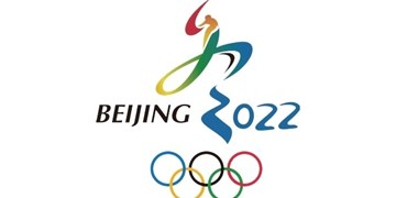 مرکز امنیت پزشکی بازیهای المپیک پکن تا پایان سال کامل میشود