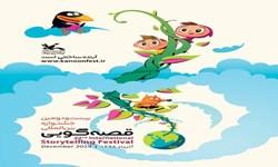 فراخوان بیستودومین جشنوارهی بینالمللی قصهگویی منتشر شد
