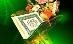 اعلام فراخوان سومین همایش پژوهشهای قرآنی