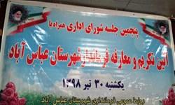 تودیع و معارفه پرحاشیه فرماندار عباس آباد+فیلم