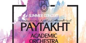 اجرای «ارکستر آکادمیک پایتخت» در تالار رودکی