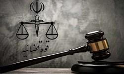 کتابچه راهنمای کاربردی نهادهای ارفاقی بر اساس قانون کاهش مجازات تدوین شد