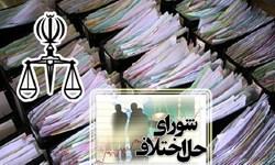 شعبه ویژه صنعت، معدن و تجارت شورای حل اختلاف استان زنجان افتتاح شد