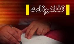امضای تفاهمنامه میان دادگستری فارس و دانشگاه شیراز
