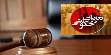 رسیدگی به  بیش از 8هزار و پانصد پرونده در تعزیرات حکومتی استان قزوین