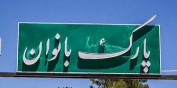 فارس من|پارک بانوان  قزوین طبق وعده پیمانکار، سال آینده افتتاح میشود