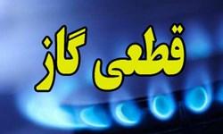 چهارشنبه گاز شهرهای شمالی استان ایلام و شهرستان مهران قطع میشود