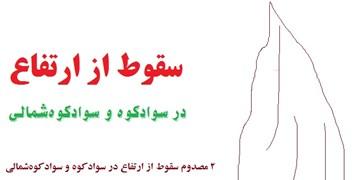 2 مصدوم سقوط از ارتفاع در سوادکوه و سوادکوهشمالی