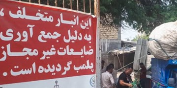 پلمب مراکز خرید ضایعات بدون مجوز در گلستان