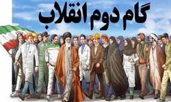 گام دوم انقلاب و ضرورت تبیین نظریه «معنویت انقلابی» رهبری