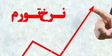 نرخ تورم نقطه ای مهرماه ۴۱.۴ درصد شد/افزایش ۷ واحد درصدی نرخ تورم ماهانه