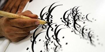 ورکشاپ خوشنویسی «باغ صلوات» در زنجان برگزار میشود