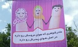 بنرهای «مادرشوهر و عروس» 2 هفته دیگر ماندنی شدند