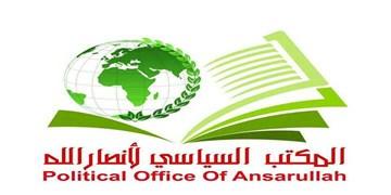 هشدار شورای عالی سیاسی یمن درباره پیامدهای «تروریست» خواندن انصارالله