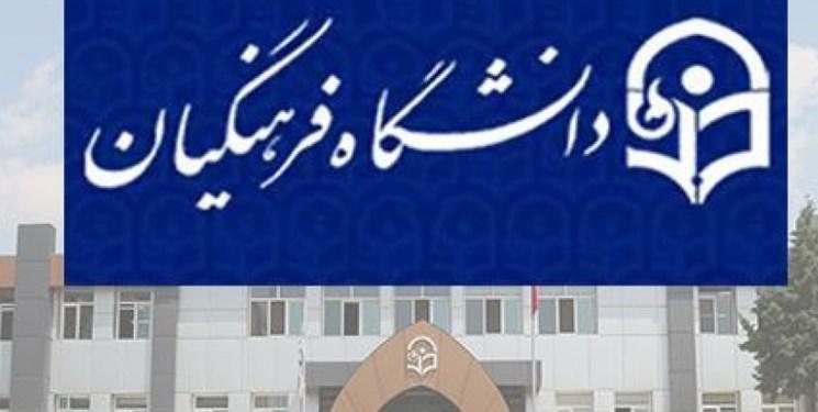 آمادگی بسیج دانشجویی برای کمک به گزینش دانشگاه فرهنگیان