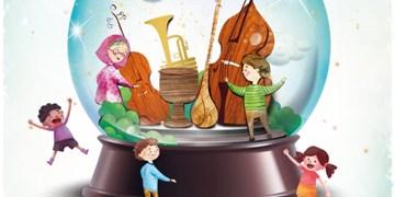 ارکستر ملی «برای بچههای ایران» مینوازد