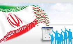 انتصاب  اعضای هیأت بازرسی انتخابات یازدهمین دوره مجلس در بناب