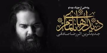 رضا صادقی «دیدارهای ناتمام» را برای شهید ابراهیم خانی منتشر میکند