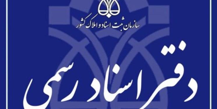 فارس من| حذف وراثت از سردفتری در یکقدمی تصویب