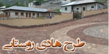 اجرای طرح هادی در 4 روستای مازندران