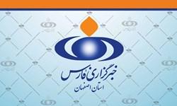 پربینندهترین اخبار خبرگزاری فارس اصفهان در ۲۴ ساعت گذشته