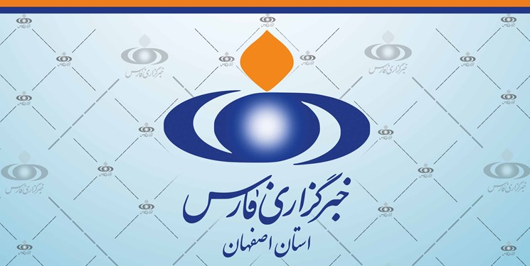 پربینندهترین اخبار خبرگزاری فارس اصفهان در 24 ساعت گذشته