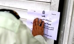 پلمب و اخطار«پلیس امنیت» برای ۲۵ واحدصنفی متخلف