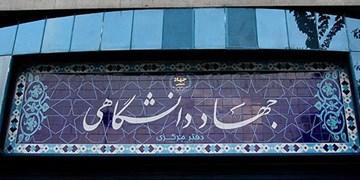 نمایشگاه دستاوردهای ۴۰ ساله جهاددانشگاهی بهدلیل کرونا لغو شد/ برگزاری مجازی مراسم سالگرد تشکیل جهاد