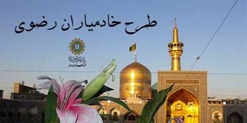 کرمان بیش از 10 هزار خادمیار رضوی دارد
