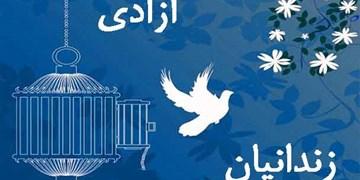 آزادی 1427 زندانی در استان اصفهان