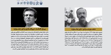معرفی داوران نهمین جشنواره «دف نوای رحمت»