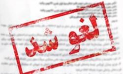 استاندار لرستان حکم کلیه مشاورهای خود را لغو کرد