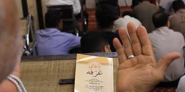 جزئیات پخش دعای عرفه از رسانه ملی