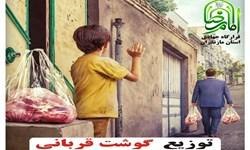 توزیع گوشت قربانی در مناطق سیلزده مازندران