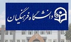 دانشگاه فرهنگیان مراغه از بهمن امسال دانشجو میپذیرد