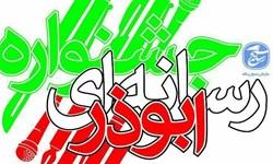 ششمین جشنواره رسانهای ابوذر در زنجان برگزار میشود/  مهلت ارسال آثار تا 28 تیرماه