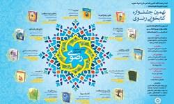 بیش از 33 هزار گلستانی در جشنواره کتاب رضوی  امسال شرکت کردند