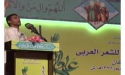 همایش شعر عربی الغدیر در شادگان برگزار شد