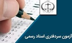گزارش فارس نتیجه داد/پاسخ سازمان ثبت اسناد به اعتراضات آزمون سردفتری