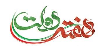 نمایشگاه هفته دولت در خراسان شمالی مجازی شد
