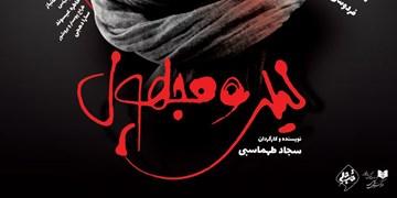 راهیابی «لیلی و مجهول» به جشنواره تئاتر همدان