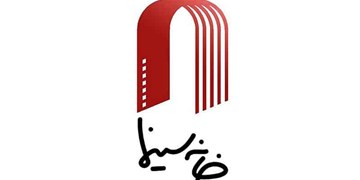 حمایت ۲۱۴ میلیونی از پژوهشهای سینمایی/ خانه سینما: پروژهها را تعطیل کنید!
