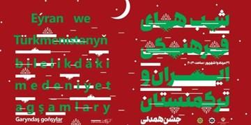 شبهای فرهنگی ایران و ترکمنستان در مرکز خراسان شمالی