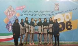 قهرمانی دانش آموزان دختر فارس در رقابتهای دوومیدانی مدارس کشور